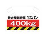 筋かいシート S006