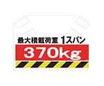 筋かいシート S007