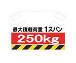 筋かいシート S008