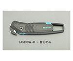 開梱用カッター替刃(10個) EA589CW-41