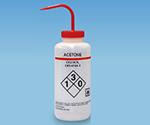 薬品識別洗浄瓶 500mL等