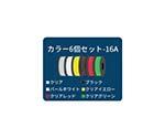 [取扱停止]PLAフィラメントカートリッジ カラー 6個セット