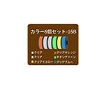 PLAフィラメントカートリッジ カラー 6個セット