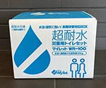 超耐水災害用トイレセット マイレット WR-100 1411