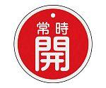 バルブ開閉札 常時開(赤) 80mmΦ 両面表示 アルミ製 158031