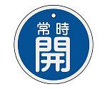 バルブ開閉札 常時開(青) 80mmΦ 両面表示 アルミ製 158033