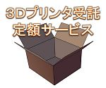 3Dプリンタ受託加工 定額サービス ナイロン粉末造形