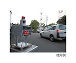 自動車速度計測表示システムSRDL-3PS-A(中低速度用) レンタル
