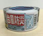 台風防災用テープ 375431