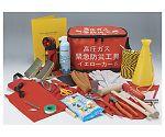 高圧ガス緊急防災工具(イエローカード付) 380218