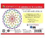 レインボーロゼッタキット(3セット) zom1007
