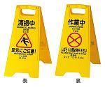表示パネル 清掃中(4ヶ国語)