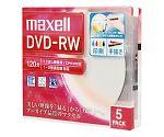 日立マクセル 録画用DVDRW ワイドホワイトプリンタブル