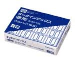 タックインデックス (紙用・徳用ラベル)