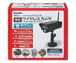 Additional Camera IP 54 CMS-C70