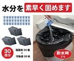 Disaster Prevention Toilet bag 30 Times R-47