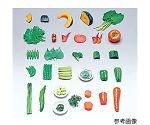 フードモデル(野菜類・緑黄色野菜1~31)