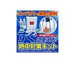 熱中対策キットミニ(MINI) BR-560