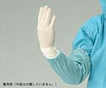 アームカバー(滅菌タイプ) ACシリーズ