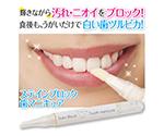 ステインブロック歯マニキュア  GL000781