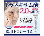 薬用 トラシーミZ【医薬部外品】  GL000658