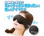 癒しのアイマスク  GL000887