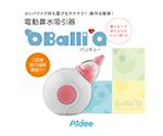 電動鼻水吸引器 BalliQ