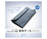 フットケア用品セット専用ケース  FCS-C001G
