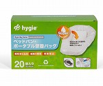 HYGIE ベッドパン・ポータブル便器バッグ 100枚入  SA-HYGI-CLBI-J00U