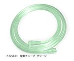 酸素チューブ(オキシプライム)