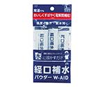 経口補水パウダー W-AID (粉末清涼飲料)