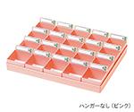 投薬トレー(20人用) ハンガーなし ピンク