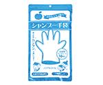 シャンプー手袋 1袋(10枚入) D00015