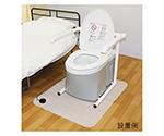 水洗式ポータブルトイレ(流せるポータくん3号)