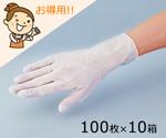 ケアプラスチック(パウダーフリー) 1ケース(100枚/箱×10箱入)