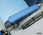 車椅子用補助アイテム (アームレストカバー) HC-44