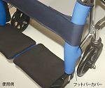 車椅子用補助アイテム (フットバーカバー)