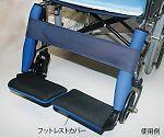 車椅子用補助アイテム (フットレストカバー)
