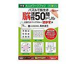 大人のワークブック N055シリーズ