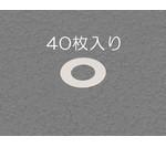 シムリングセット(ステンレス各枚)