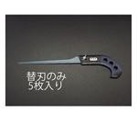 200mm替刃(EA599BB用/5枚)