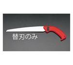 234mm替刃(EA599LA用)