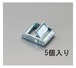 カムバックル(5個) 25mm