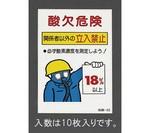 200×120mm酸欠危険標識(ステッカー/10枚)
