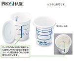 プロシェア検査用採尿コップ