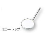 歯鏡[ミラートップ] (プレーン) 20枚入 No.4
