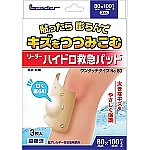 Waterproof First-Aid Pad One Touch Type 60 x 80mm 3 Pieces No.60