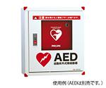 AED収納ケース等