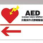 AED標識板