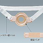 固定ベルト・Ⅱ 二品系装着固定具